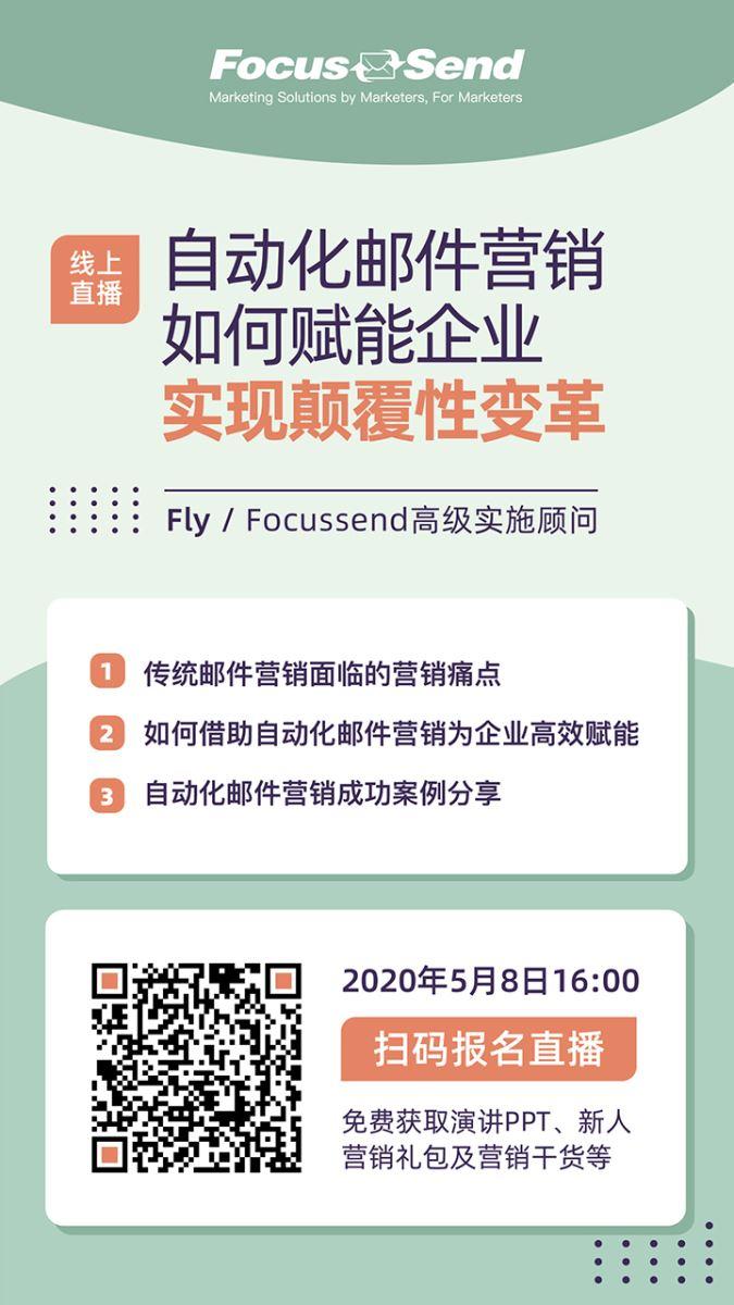 营销自动化 邮件营销 Focussend
