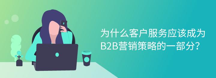 营销自动化,邮件营销,Focussend,B2B营销