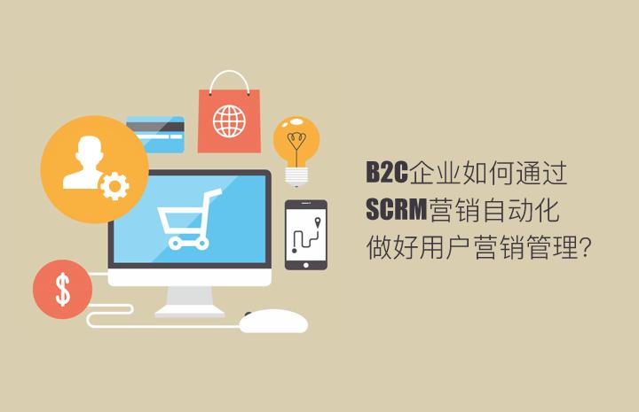 Focussend 营销自动化 邮件营销 B2C企业如何通过SCRM营销自动化做好用户营销管理?