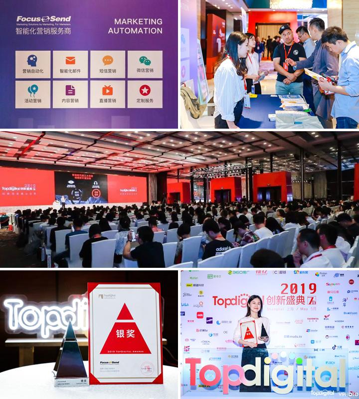 2019Top digital 创新盛典 focussend营销自动化获奖