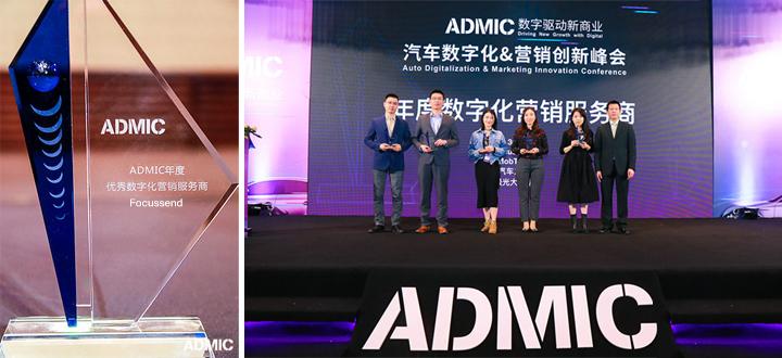 Focussend 营销自动化 邮件营销 EDM ADMIC