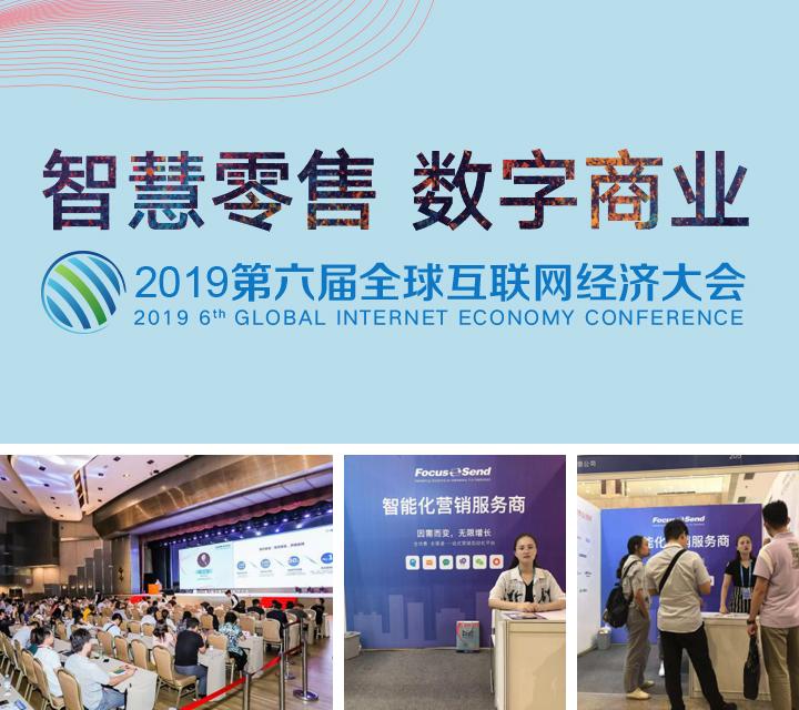 GEIC2019全球互联网经济大会