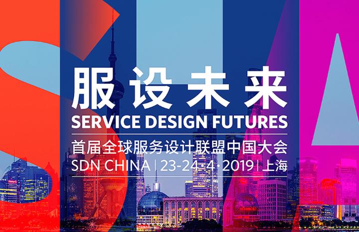 全球服务设计联盟(SDN)