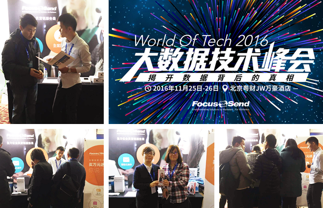 Focussend 邮件营销 EDM营销 WOT2016大数据技术峰会