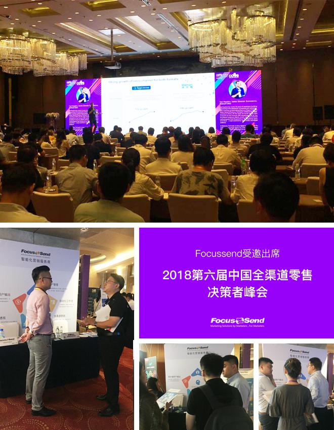 Focussend 营销自动化 邮件营销 邮件营销自动化 第六届中国全渠道零售决策者峰会
