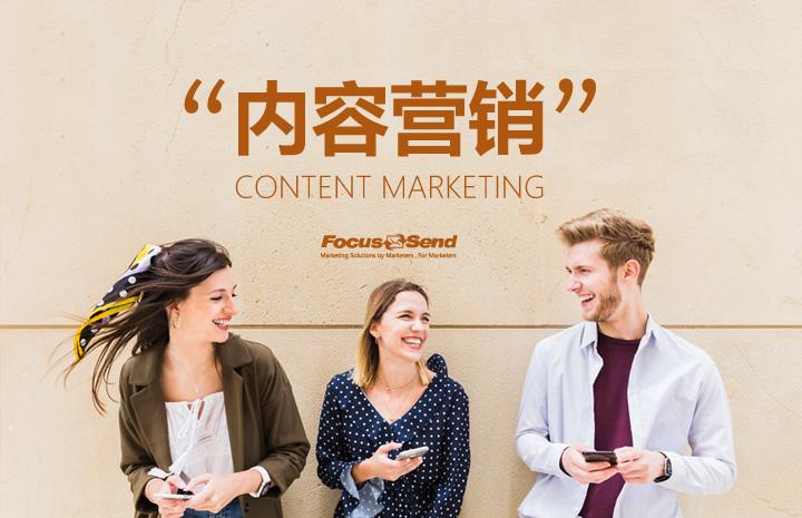 Focussend 营销自动化 邮件营销 EDM 内容营销