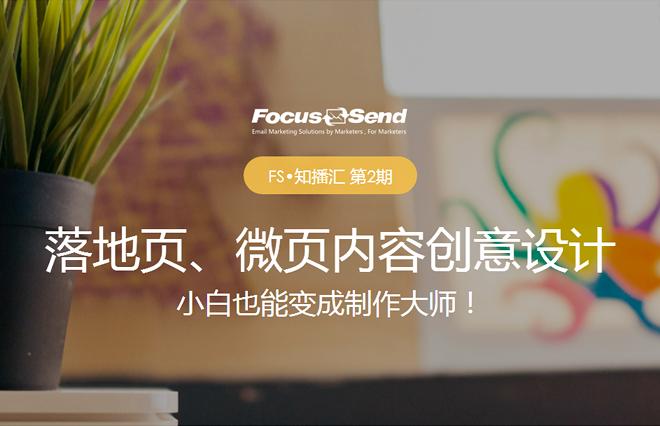Focussend,edm,邮件设计,EDM营销