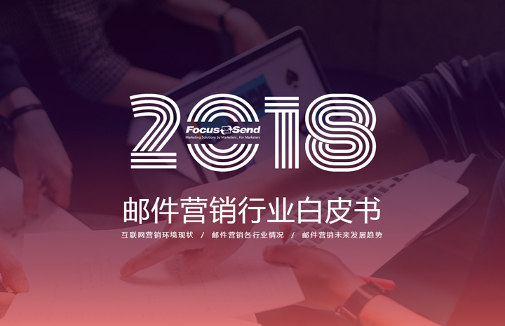 Focussend 营销自动化 邮件营销 EDM 2018邮件营销行业白皮书